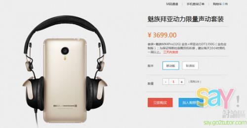 MX4Pro套裝版開賣魅族史上最貴MX4Pro套裝版開賣
