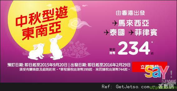 4連稅來回東南亞機票優惠@AirAsia亞洲航空(至15年9月20日)圖片1