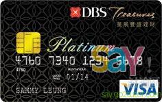星展「豐盛理財」白金信用卡