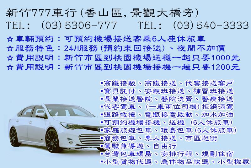 新竹777計程車 (5).jpg