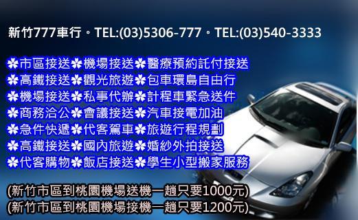 新竹777計程車 (14).jpg