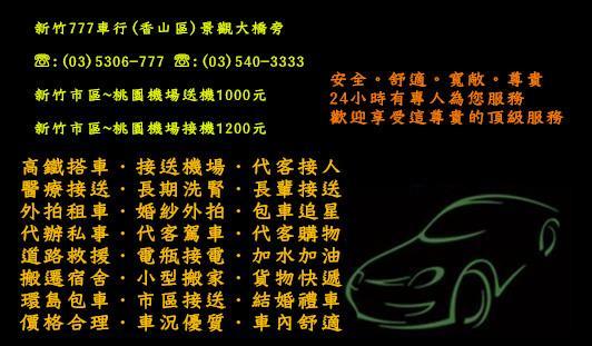 新竹777計程車 (11).jpg